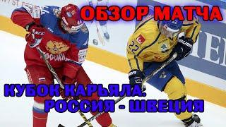 Россия - Швеция 2:1 по буллитам | Обзор матча Кубка Карьяла 07.11.2020 | Russia - Sweden Highlights