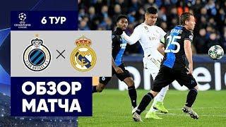 11.12.2019 Брюгге - Реал - 1:3. Обзор матча
