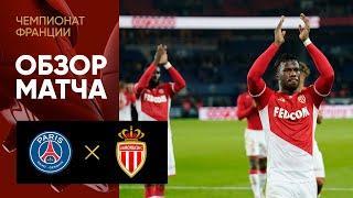 21.02.2021 ПСЖ - Монако - 0:2. Обзор матча