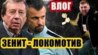 ЗЕНИТ-ЛОКОМОТИВ: Удаление Семина/травма Дзюбы/скучный футбол