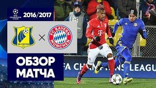 Ростов - Бавария. Обзор матча Лиги чемпионов 2016/17