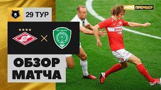 15.07.2020 Спартак - Ахмат - 3:0. Обзор матча