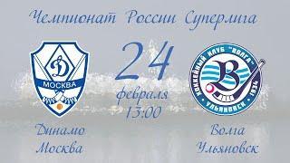 Динамо (Москва) - Волга (Ульяновск) | 24.02.21