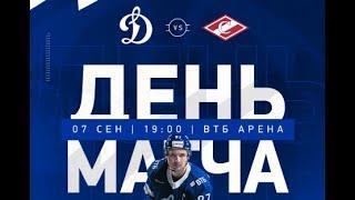 ХК Динамо Москва vs ХК Спартак Москва | Лучшие моменты матча | КХЛ | 7.09.2020