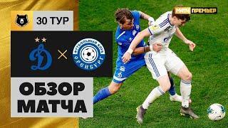 22.07.2020 Динамо - Оренбург - 0:1. Обзор матча