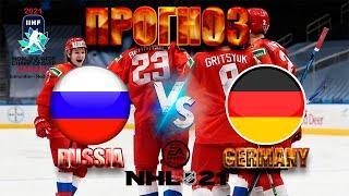 МЧМ 2021 РОССИЯ-ГЕРМАНИЯ ПРОГНОЗ | NHL 21 ЧЕТВЕРТЬФИНАЛ