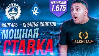 ВОЛГАРЬ - КРЫЛЬЯ СОВЕТОВ/ кеф 1.67/ VAGO GO