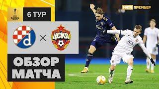 10.12.2020 Динамо Загреб - ЦСКА - 3:1. Обзор матча