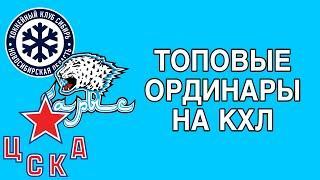 Сибирь ЦСКА, Барыс Куньлунь прогноз на КХЛ на сегодня 10 сентября 2020г.