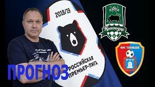 КРАСНОДАР - ТАМБОВ. Чемпионат России. Прогноз на 02.12.2019.