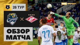 11.07.2020 Сочи - Спартак - 1:0. Обзор матча