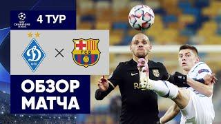 24.11.2020 Динамо Киев - Барселона - 0:4. Обзор матча