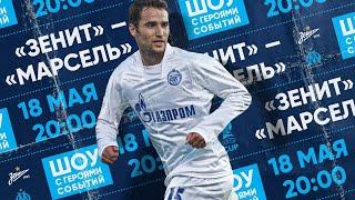 Кубок УЕФА, сезон-2007/08: «Зенит» — «Марсель»