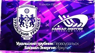 Уральский трубник - Байкал-Энергия (Иркутск) - 18.12.2020