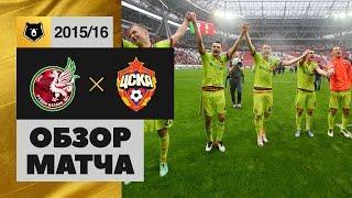 Рубин - ЦСКА. Обзор матча Российской Премьер-лиги 2015/16