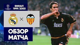Реал - Валенсия. Обзор финала Лига чемпионов 1999/2000