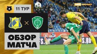 18.10.2020 Ростов - Ахмат - 3:0. Обзор матча
