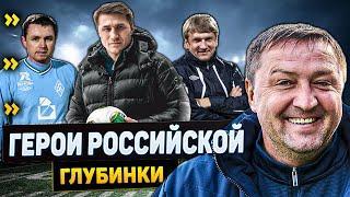 Большие футболисты маленьких российских клубов