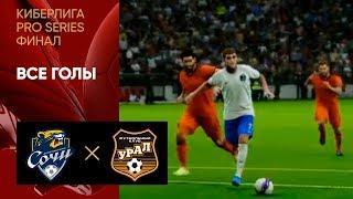 Киберлига Pro Series. Финал. Сочи - Урал. 1-й матч. Все голы