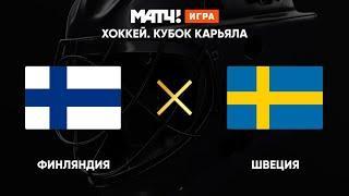Финляндия - Швеция | Кубок Карьяла 2020 | Запись матча 08.11.2020 #снамироссия #хоккейроссии
