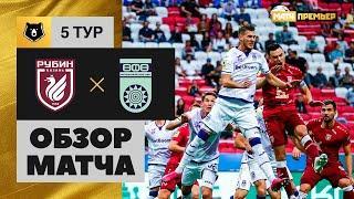 26.08.2020 Рубин - Уфа - 3:0. Обзор матча
