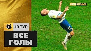 Все голы 10-го тура Тинькофф РПЛ