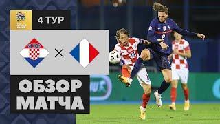 14.10.2020 Хорватия - Франция - 1:2. Обзор матча