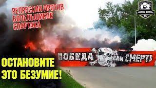 Репрессии против болельщиков Спартака! | Фанат не преступник