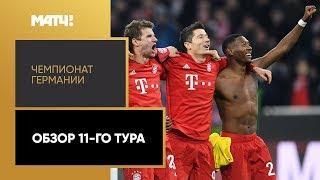 Чемпионат Германии. Обзор 11-го тура
