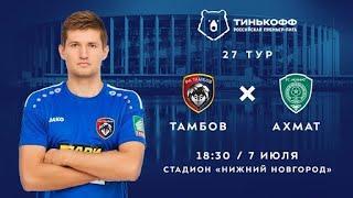 Ахмат – Тамбов : Россия - Премьер-Лига. 29-й тур