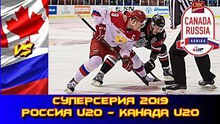 Canada Russia Series 2019 |  QMJHL -  Россия U20 | Обзор матча