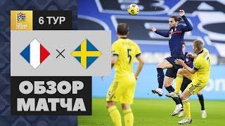 17.11.2020 Франция - Швеция - 4:2. Обзор матча