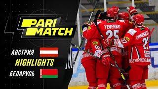 Австрия – Беларусь – 1:5 | 16.04.2021