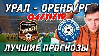 Бесплатный прогноз на матч Российской Премьер-лиги (РПЛ) 2019/2020 по футболу Урал - Оренбург