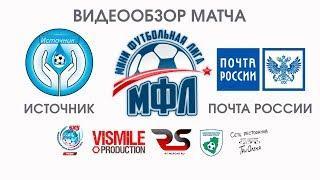 Видеообзор матча «Источник » - «Почта России» | Чемпионат МФЛ (Мини-Футбольная Лига)