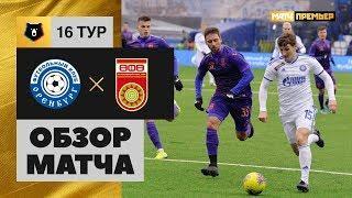 10.11.2019 Оренбург - Уфа - 0:0. Обзор матча