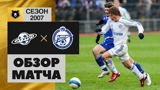 Сатурн - Зенит. Обзор матча Российской Премьер-лиги 2007