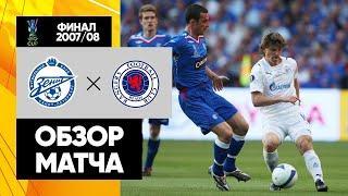 Зенит - Рейнджерс. Обзор финала Кубка УЕФА 2007/08