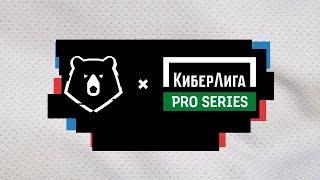 КиберЛига Pro Series #5. Группа C