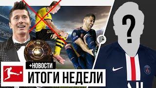 Футбол Сегодня: ПЕРВЫЙ Официальный трансфер ПСЖ, Травма Эрнандеса, Золотой мяч Левандовски?