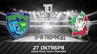 Видеообзор матча ВХЛ Югра - Барс (4-2), от 27.10.2019