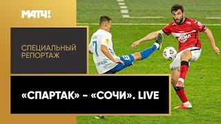 «Спартак - Сочи. Live». Специальный репортаж
