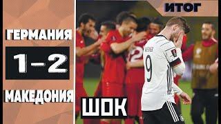 Германия Северная Македония обзор матча