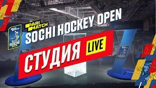 Студия Parimatch Sochi Hockey Open #1