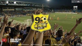 Мы - «Ростов»: поздравление игроков к 90-летию клуба