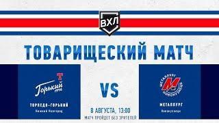 Торпедо-Горький (Нижний Новгород) - Металлург (Новокузнецк)