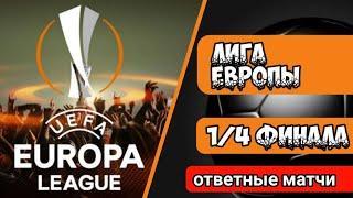 Лига Европы 2021.Обзор 1/4 ответные матчи 15.04.21
