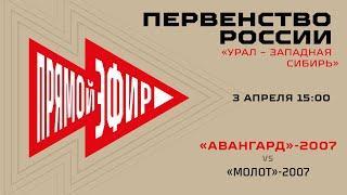 «Авангард»-2007 – «Молот»-2007  03.04.2021