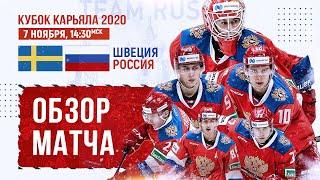 Кубок Карьяла 2020. Швеция – Россия. Видеообзор
