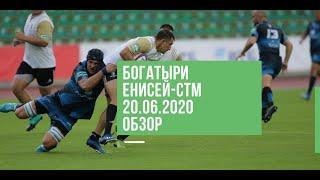 «Богатыри» - «Енисей-СТМ». Обзор | Чемпионат России по регби 2020